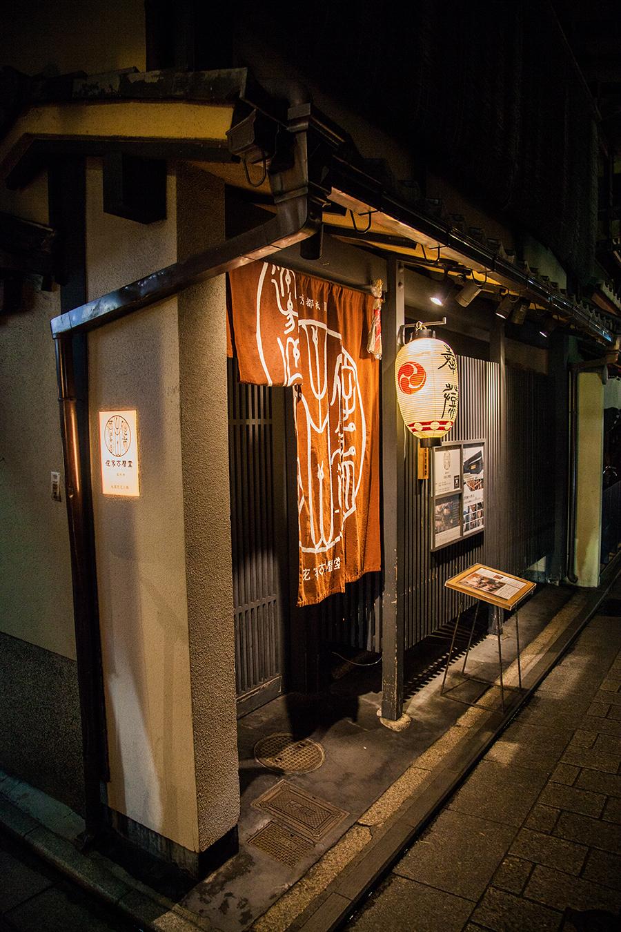 kyoto ristorante notte